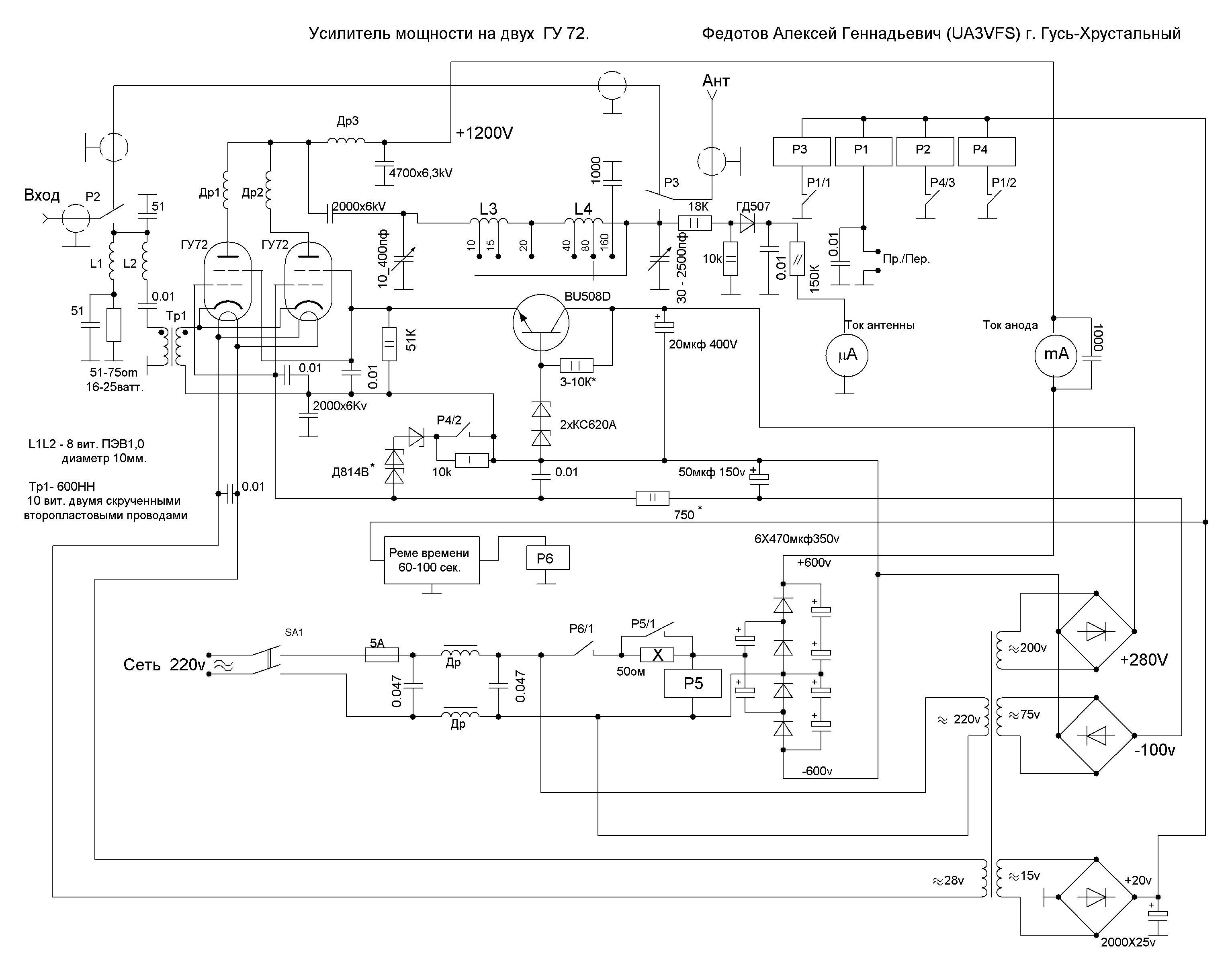 Схема кв ум на 2х гу-72 с компенсацией входной ёмкости ламп